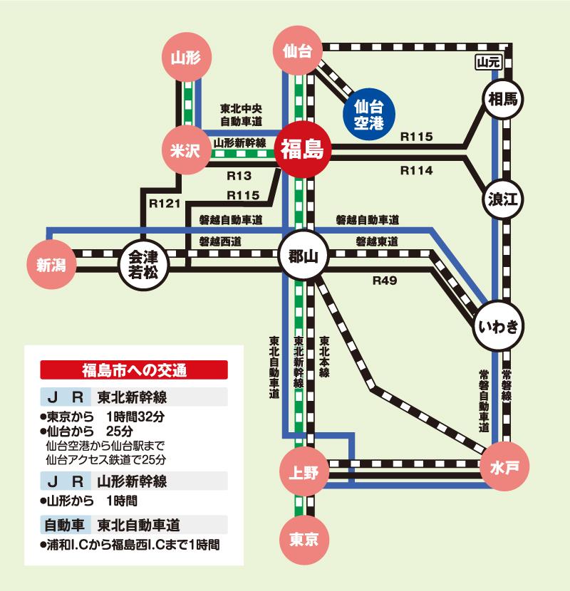 福島市へのアクセス